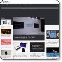 http://japanese.engadget.com/
