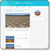 http://tulipfestival.blog96.fc2.com/