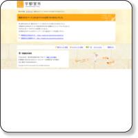http://www.city.utsunomiya.tochigi.jp/kankyo/mottainai/mottainai1.html