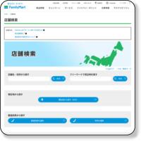 http://www.family.co.jp/tenpo/