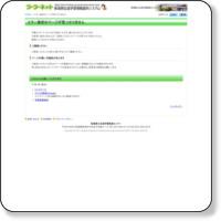 http://www.lalanet.gr.jp/banbi/