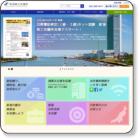 http://www.niigata-cci.or.jp/