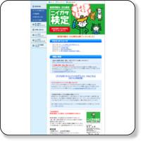 http://www.niigata-kentei.com/html/
