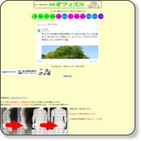 仙骨動可法研究所 オフィスN 公式サイト