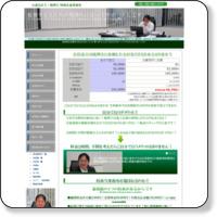 名古屋市 会社設立:阿部正成税理士事務所