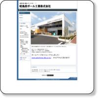 昭島段ボール工業株式会社