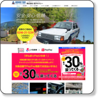 尼子タクシー -福島県いわき市のタクシー-