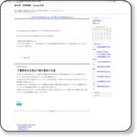 http://ansin028.seesaa.net/article/130999306.html