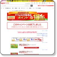http://books.rakuten.co.jp/info/chirayomi/point10/