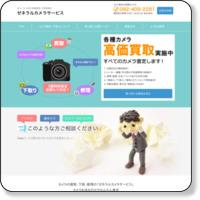 http://camera-clinic.jp/