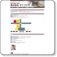 調布の賃貸・不動産【株式会社ダイコクヤ】