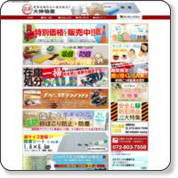 大伸物産の足場・仮設資材販売サイト