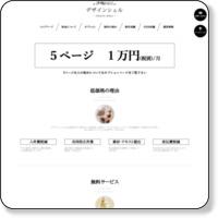 ホームページ制作 design-shell