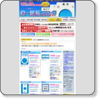 e-銘板.com
