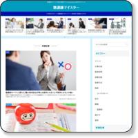 栄光キャンパスネット