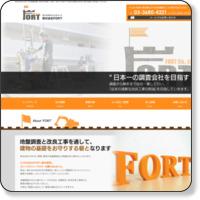 株式会社FORT