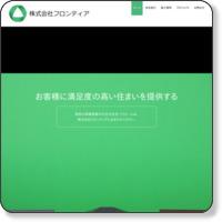 株式会社フロンティアの公式サイト