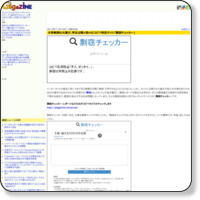 http://gigazine.net/news/20131118-hyousetsu-checker/