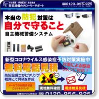 防犯設備のグローリーサポート