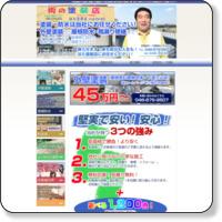 外壁塗装なら埼玉県春日部市の畑中塗装工業