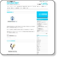 新規登録サイト IIZUKA-NET