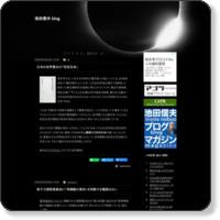 http://ikedanobuo.livedoor.biz/
