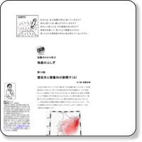 http://kagakubar.com/earth/10.html