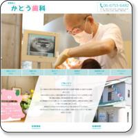 大阪市生野区巽南の歯医者ならかとう歯科