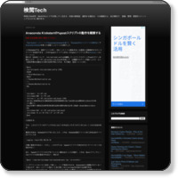 http://ken-etsu-tech.blogspot.jp/2008/01/anaconda-kickstartpost.html