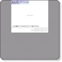 株式会社 リア・ファイル
