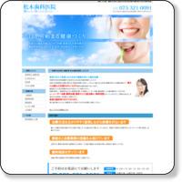 松木歯科医院HP
