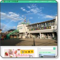 [仙台市]緑ヶ丘第二幼稚園