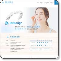【医院案内】岩沼市・南舘歯科医院