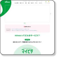 http://mineo.jp/lp/lp_10.html?cid=DBNA000NANAAFEREC00000027150601