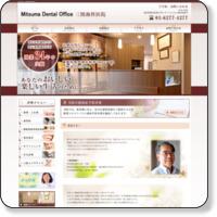 三間歯科医院