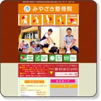 行橋市みやざき整骨院のホームページ