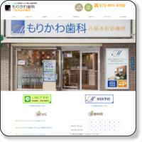 『もりかわ歯科八尾本町診療所』のHP