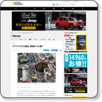 http://natgeo.nikkeibp.co.jp/nng/article/news/14/2759/