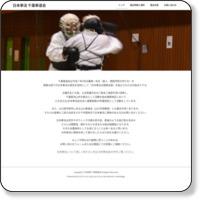 日本拳法流山道場