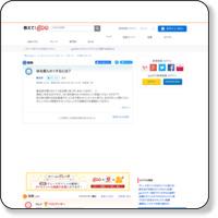http://oshiete1.goo.ne.jp/qa283573.html