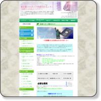 東京都パスポート申請代行センター