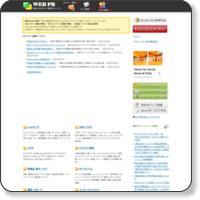 WEB PR|無料料カテゴリー登録