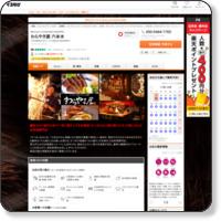 http://r.gnavi.co.jp/g600171/