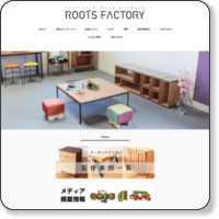 Roots Factoryホームページ