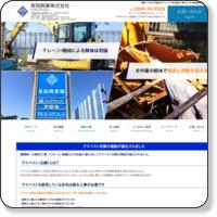 青翔興業 株式会社
