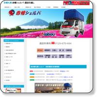 赤帽シェルパは、札幌市の引越し・運送業者