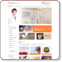 白澤歯科医院