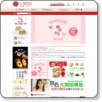 洋菓子の通販サイト イルローザ