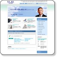 福島市の鈴木健夫社会保険労務士事務所