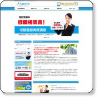 宅建登録実務講習のTAKKYO